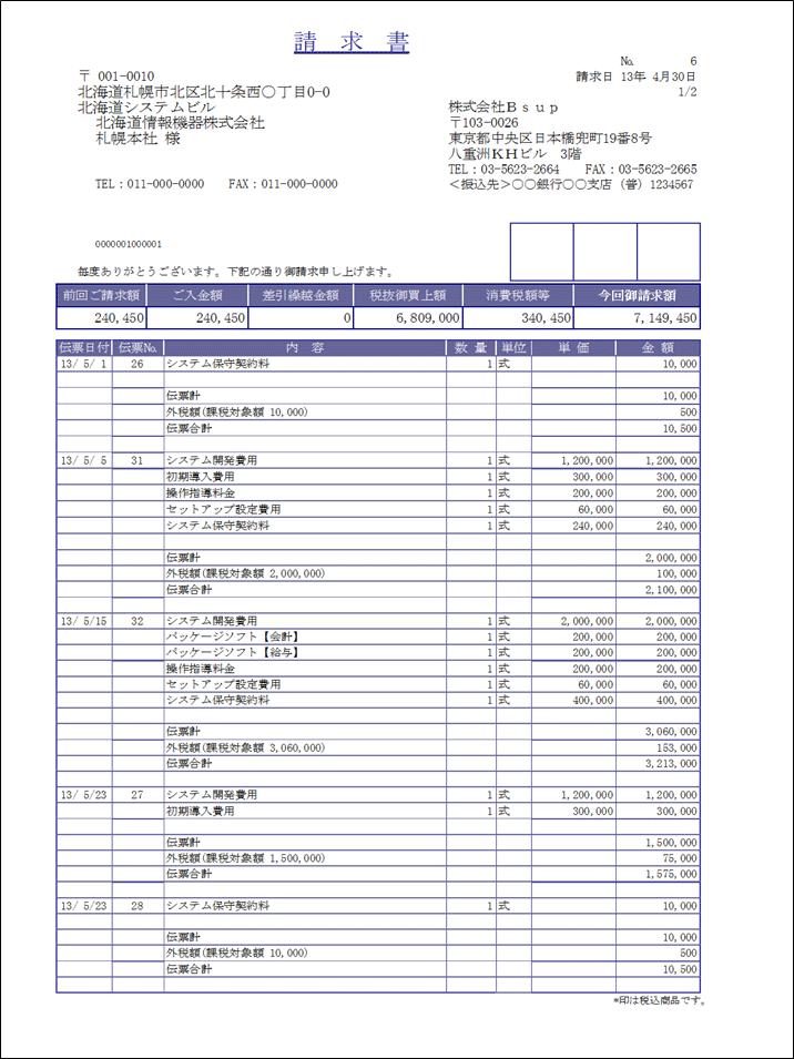 定期請求に強い請求管理システムBsup(債権債務管理システム)の出力伝票「合計請求書」