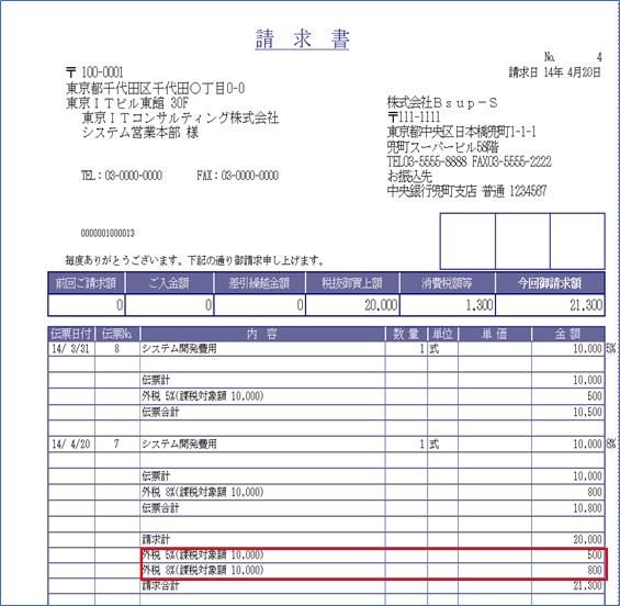 合計請求書の税率毎の表示