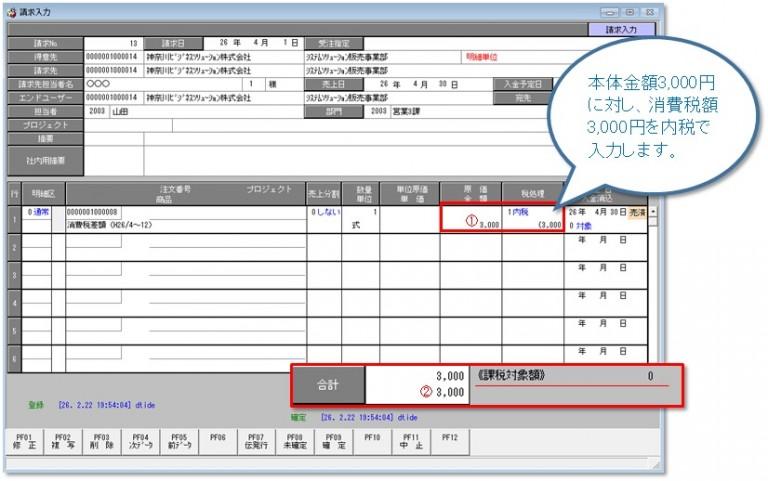 消費税差額_001