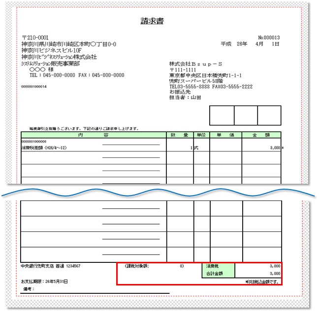 消費税差額_請求書_002
